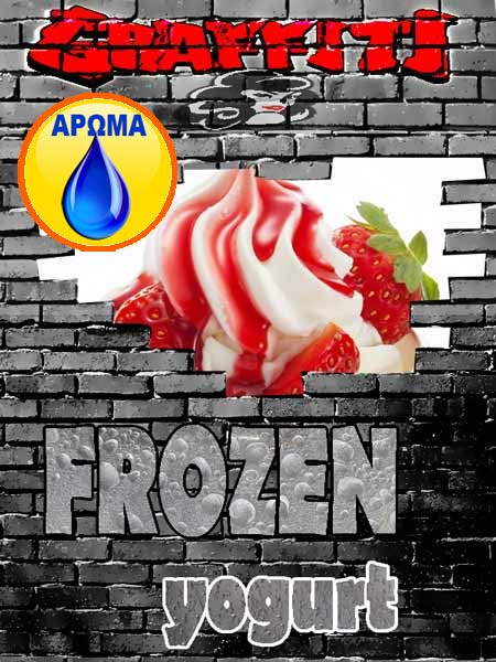 Αρωμα 10ml Frozen Yogurt GRAFFITI